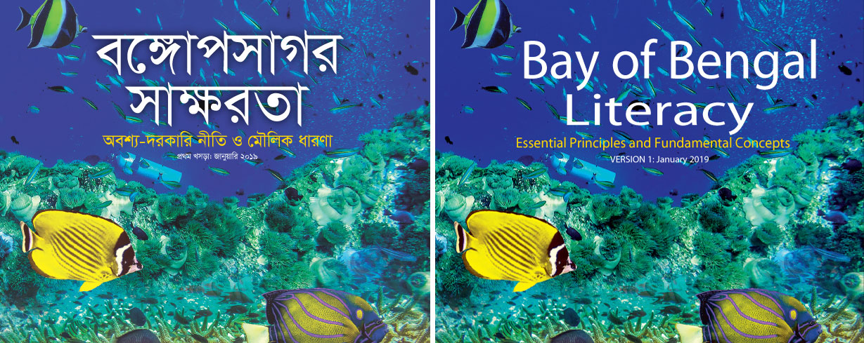 Consultation open on Bay of Bengal literacy